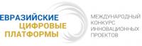 Определены победители полуфинала конкурса «Евразийские цифровые платформы» в Российской Федерации
