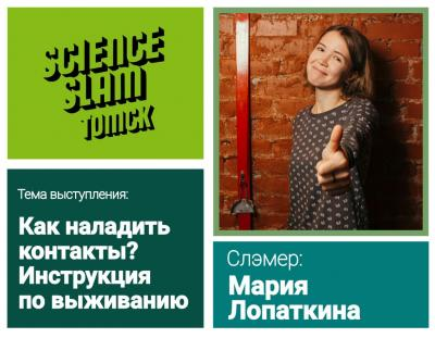 Science Slam Томск – 2018